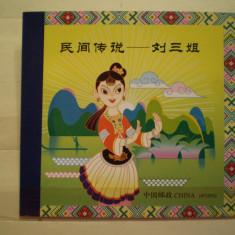 CHINA - 2012 - CARNET - SERIE 4 TIMBRE - REPRODUCERI DE ARTA [ VEZI FOTOGRAFII ] CU FOLII PROTECTOARE SI DESENE LA FIECARE PAGINA .