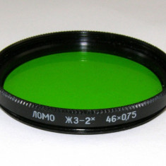 Filtru verde Lomo 46mm - Filtru foto