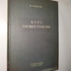 Manual de matematica in limba rusa - 1953 Moscova - Carte Matematica