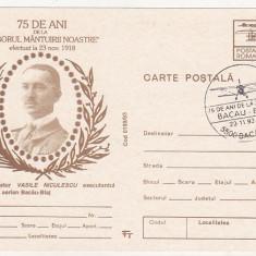 Bnk fil Carte postala stampila ocazionala 75 ani zborul Bacau Blaj