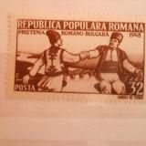 LP 231 Prietenia romano-bulgara - Timbre Romania, Nestampilat
