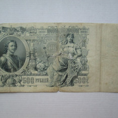 500 Ruble 1912 bancnota ruseasca Rusia tarista, dimensiuni mari 27 x 12 cm