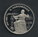 RUSIA URSS 1 RUBLA 1990 PYOTR ILYICH TCHAIKOVSKY [1] PROOF in cartonas, Europa, Cupru-Nichel