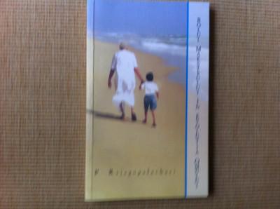 Rolul Maestrului in evolutia omului P. Rajagopalachari carte editura brumar 2006 foto