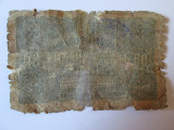 50 BANI 1917 BGR