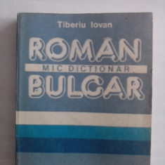Mic dictionar roman / bulgar - Tiberiu Iovan / R3P5F - Carte dezvoltare personala