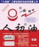 Pentru ejaculare precoce - servetele chinezesti !