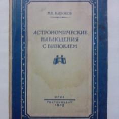 Carte de astronomie in limba rusa / R5P4F - Carte Astronomie