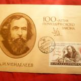 Maxima - 100 Ani Mendeleev - 1969