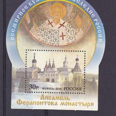Religie, manastire, ortodoxie, Rusia. - Timbre straine, Nestampilat