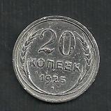 RUSIA  URSS  20  KOPEEK  1925  [4]  ARGINT 500 / 1000 ,  livrare in cartonas