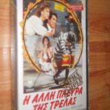 DEATHROW GAMESHOW (1987) - FILM DE COLECTIE CASETA VHS - - Film Colectie, Caseta video, Altele
