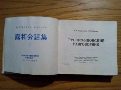 DICTIONAR  de Expresii RUSO - JAPONEZ  - Mockba, 1975, 424 p. foto