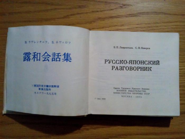 DICTIONAR  de Expresii RUSO - JAPONEZ  - Mockba, 1975, 424 p. foto mare