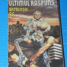 ULTIMUL RASPUNS - ANTOLOGIE SCIENCE FICTION. Asimov, clarke, sheckley (05018 - Carte SF
