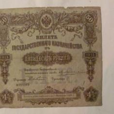 CY - 50 ruble 1915 / 1929 Rusia / bon de tezaur / obligatiune - bancnota europa
