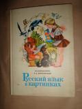 Abecedar (partea I)/ in lb.rusa