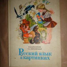 Abecedar (partea I)/ in lb.rusa - Manual scolar