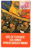 % ilustrata maxima-25 OCTOMBRIE Ziua Armatei, Militar