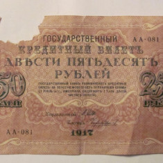 PVM - 250 ruble 1917 Rusia / URSS