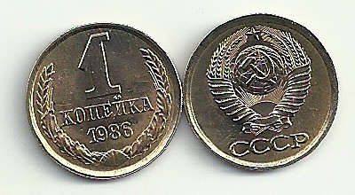 RUSIA URSS 1  KOPEICA COPEICA  1986 ,  UNC [1] necirculata , livrare in cartonas