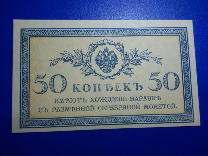 Imperiul Tarist  50 copeici 1915 necirculata