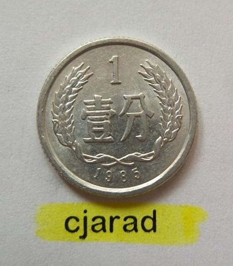 Moneda 1 Fen - China 1985 (*cod 703) Allu-a.UNC