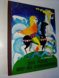 Printul si piatra magica A. I. Odobescu Ed. Ion Creanga (lb. germana), A.I. Odobescu