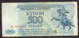 TRANSNISTRIA  500  RUBLE  KUPON 1993  [9]  P-22 , VF