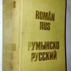 Dictionar Roman-Rus - Gheorghe Bolocan - 1980 (1592 de pagini )