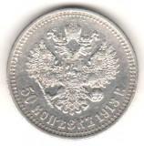 SV * Rusia  1/2  RUBLA   50  COPEICI  1913   10 grame  ARGINT .900       XF +