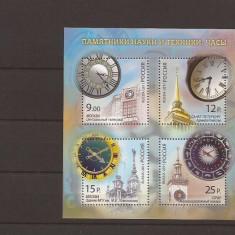 Russia - bl. 147 - 2011 - ceasuri