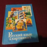 MANUAL LIMBA RUSA 2 FOARTE MULTE ILUSTRATII 1988 - Carte in alte limbi straine