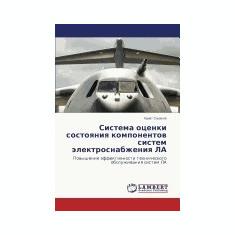 Sistema Otsenki Sostoyaniya Komponentov Sistem Elektrosnabzheniya La - Carte in engleza