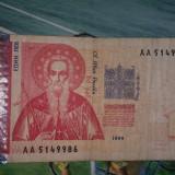 Bulgaria - 1 leva 1999, Europa