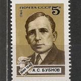 U.R.S.S.1984 100 ani nastere A.Dubnov-om politic SU.1411 - Timbre straine, Nestampilat