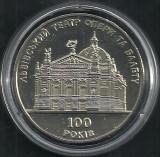 UCRAINA  5 HRIVNE GRIVNE  2000 , 100 ANI OPERA si TEATRUL-BALET  LVOV , a UNC, Europa, Cupru-Nichel