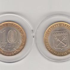 2005 Rusia 10 ruble bimetal regiunea Leningrad, Europa, Cupru-Nichel
