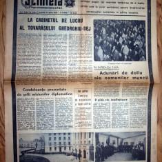 LOT 5 ZIARE / ZIAR SCANTEIA - FUNERALIILE LUI GHEORGHIU DEJ 21-25 MAR 1965