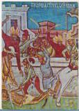 Bnk cp  Manastirea Voronet - Legenda Sf Ioan cel Nou - necirculata, Printata