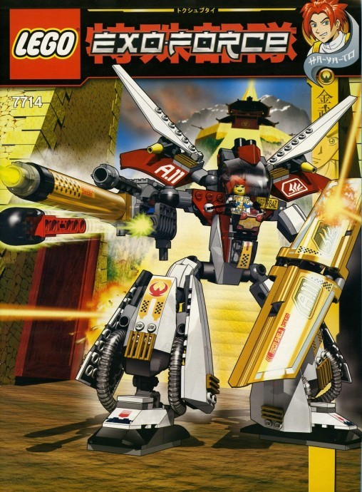 LEGO 7714 Golden Guardian foto mare