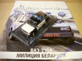 se vinde macheta masina de politie waz(lada)2104 DeA polonia