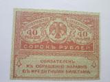 Rusia . 40 ruble . 1917 _ necirculata UNC