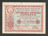 UCRAINA  URSS 5  KARBOVANTIV  /  5 RUBLE  1958  [3]  BILET  DE LOTERIE  /  LOTO
