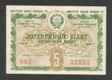 RUSIA / UCRAINA  URSS 5  KARBOVANTIV / 5 RUBLE 1958 [1] BILET  DE LOTERIE / LOTO