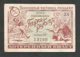 RUSIA  URSS  3 RUBLE  1957  [2]  BILET  DE LOTERIE  /  LOTO