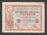 UCRAINA  URSS 5  KARBOVANTIV  /  5 RUBLE  1958  [4]  BILET  DE LOTERIE  /  LOTO