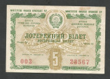 UCRAINA  URSS 5  KARBOVANTIV  /  5 RUBLE  1958  [2]  BILET  DE LOTERIE  /  LOTO