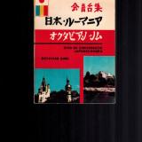 Ghid de conversatie japonez -roman - Octavian Simu