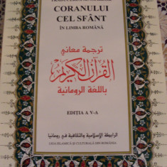 TRADUCEREA SENSURILOR CORANULUI CEL SFANT IN LIMBA ROMANA ( CORAN, CORANUL ) - Carti Islamism